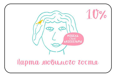 karta_gostia