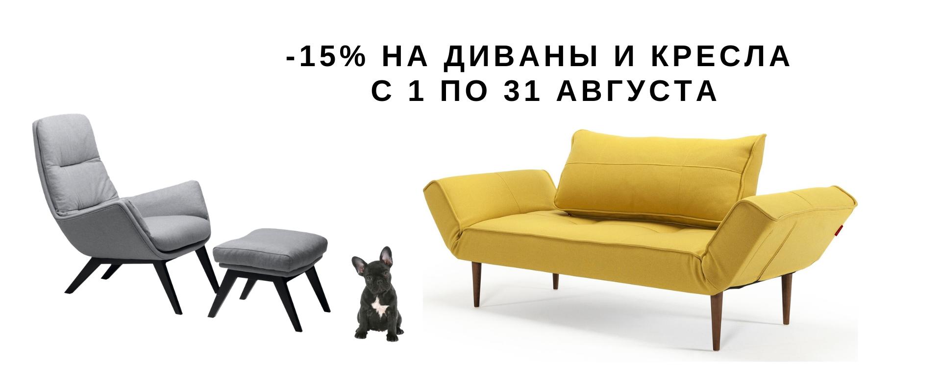 -15% на диваны, кресла, кровати, копия, копия, копия (2)