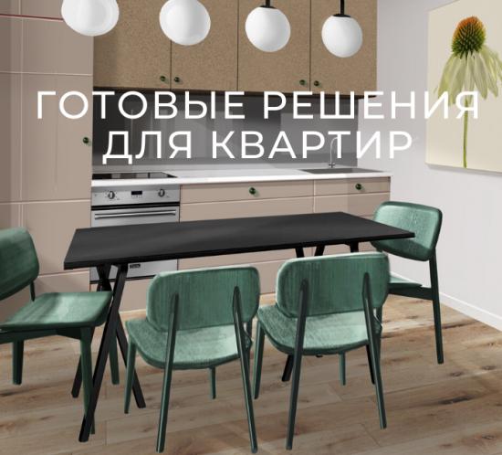 Готовые решения: подборка мебели для квартиры-студии