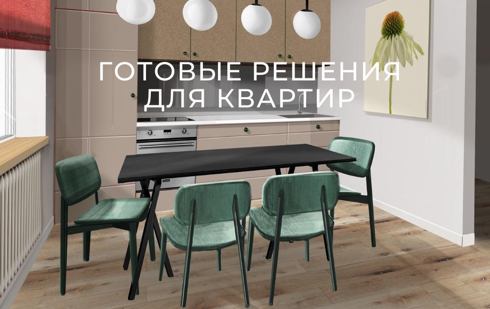готовый дизайн квартиры