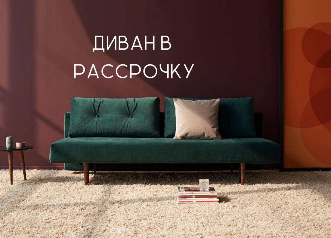 диван-в-рассрочку