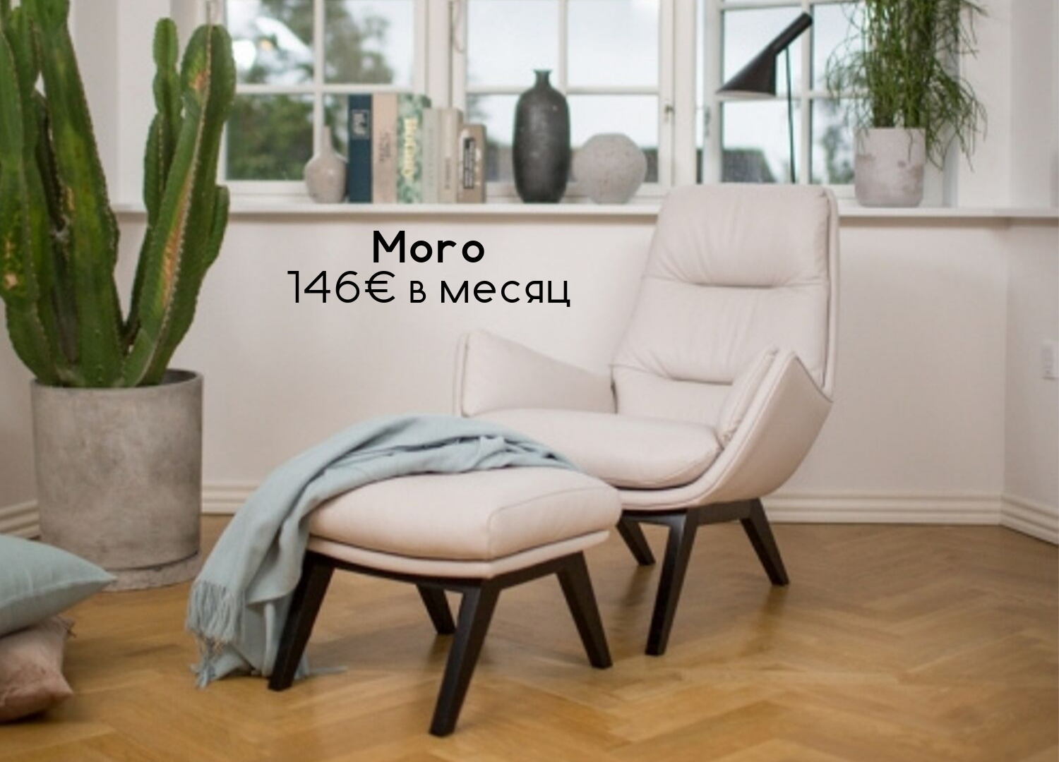moro lounge chair