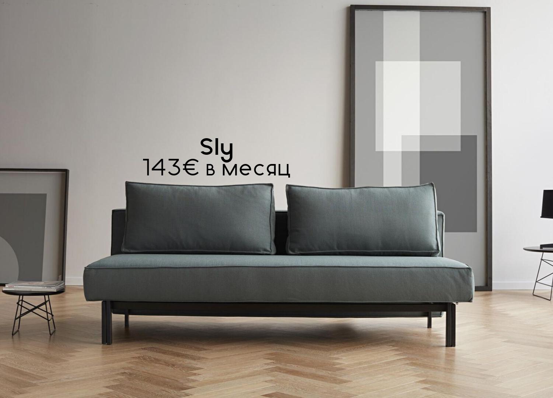 sly-sofa